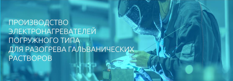 ООО «Промэлектро»